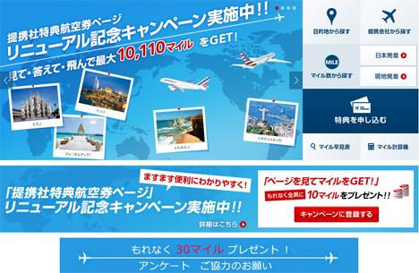 JALの、見て・クイズに答えて・アンケートで、もれなく140マイルGETできるキャンペーン
