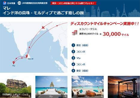 スリランカ航空 ディスカウントマイルキャンペーン