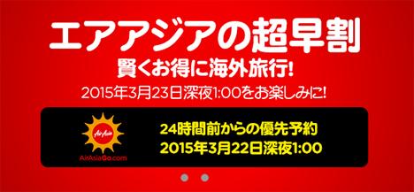 エアアジア・ジャパンは、FacebookでBIG SALEを予告2