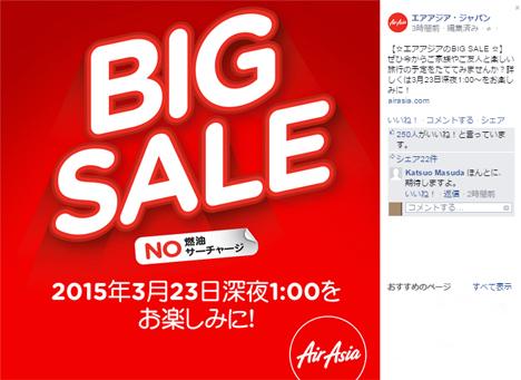 エアアジア・ジャパンは、FacebookでBIG SALEを予告1