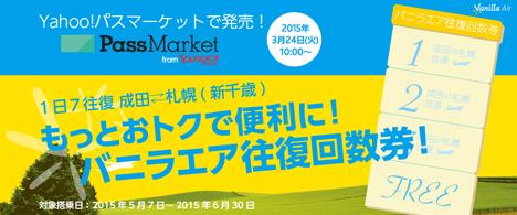 バニラ・エアは、もっとお得な往復回数券を発売!国内LCC初で300部限定!