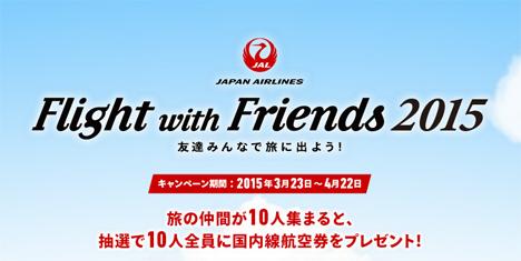 JALは、仲間を集め10人で応募すると、全員に航空券が当たるFacebook連動キャンペーンを開催!のコピー