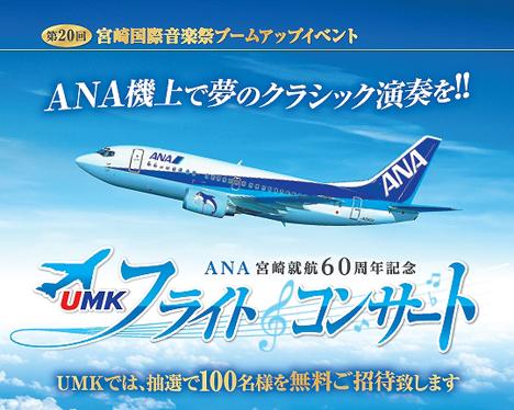 ANAの機内で機上コンサートを開催!これは国内初で100名無料招待!
