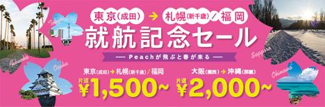 ピーチは、東京(成田)-札幌(新千歳)福岡就航記念セールで国内線が1,500円!