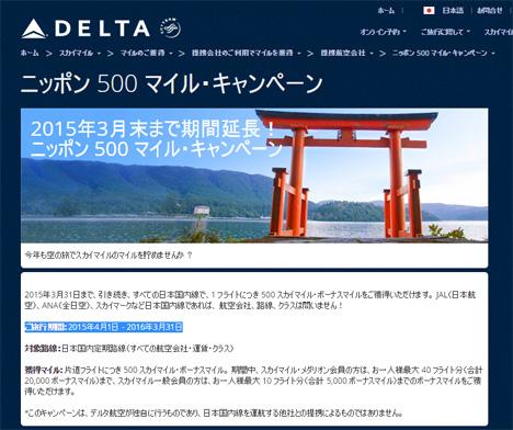 デルタ航空の、国内線搭乗でもマイルが貯まるニッポン 500 マイル・キャンペーン