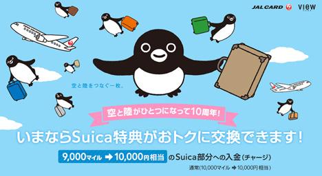 JALとSuicaの提携10周年記念で、おトクにSuica特典に交換できるキャンペーンが開催されています。