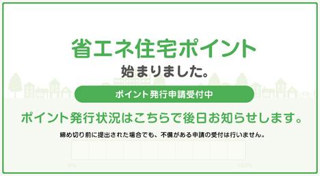 節水型トイレへの交換ならJAL旅行券24,000円!知らないと損しますよ!
