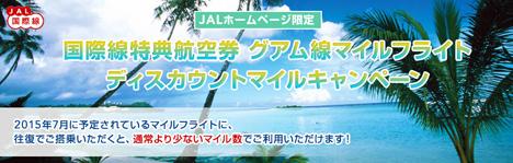 グアム往復15,000マイル!ビジネスクラス30,000マイル!少ないマイル数で特典航空券が獲得できるJALのディスカウントマイルキャンペーン!