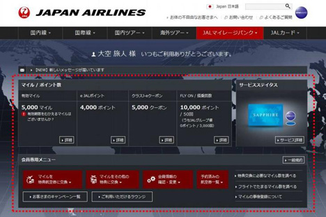 JALは約3年ぶりにホームページリニューアル!国内往復航空券など豪華当品が当たるキャンペーン予告も!