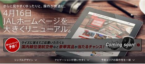 JALはホームページリニューアル!国内往復航空券など豪華当品が当たるキャンペーン予告も!