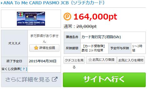 ポイントタウン ANA To Me CARD PASMO JCB(ソラチカカード)