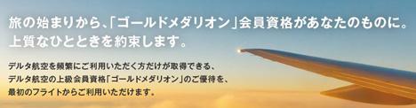 カード発行でデルタ航空の上級会員になれば、JALやANAなどの国内線利用でもらえるマイルの回数が年間40フライト分に