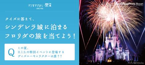 HISは、成田発着フロリダ ディズニー シンデレラ城宿泊が当たるキャンペーンを開催、オープン懸賞です!