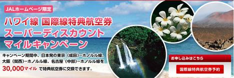 ハワイ往復の特典航空券が30,000マイルに!JAL国際線特典航空券スーパーディスカウントマイルキャンペーン!