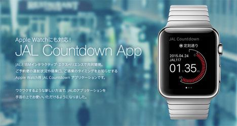 JALはApple Watch発売開始に合わせ、Apple Watch用アプリをリリース