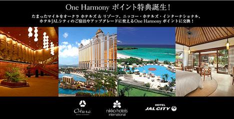 JALマイル初のホテル会員プログラムへの交換サービス!こを有効活用すればホテル上級会員になれ客室アップグレードも!