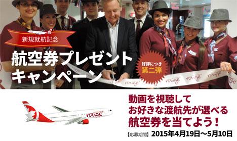 エア・カナダ・ルージュは、動画視聴で航空券が当たるキャンペーンを開催!
