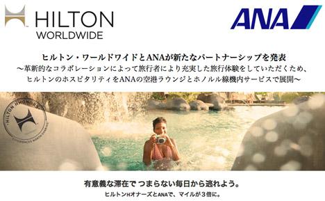 ANAとヒルトンは、新たなパートナーシップを発表!空港ラウンジや機内でコラボレーション、マイルも3倍に!