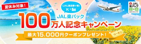 JAL楽パックは、利用者が100万人を突破したのを記念し、夏休みにも使える15,000円割引がもらえるキャンペーンを開催!