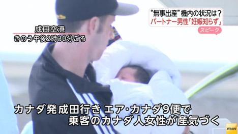 お医者さんはいらっしゃいますかとのアナウンスに運良く医師が!成田行きの機内で乗客が機内出産!。