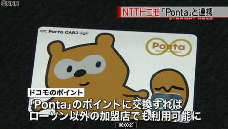 Ponta(ポンタ)がドコモと提携で、ポイント業界の勢力図が変わる!