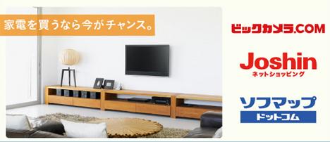 アメリカン・エキスプレスは、家電のネットショッピングで2,000円がキャッシュバックされるキャンペーンを開催しています!