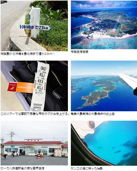 1泊のツアーで16フライト!JALは修行向け? 小型プロペラ機で奄美諸島のアイランドホッピング 2日間を販売!