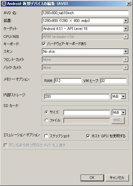 タブレットのAVD設定