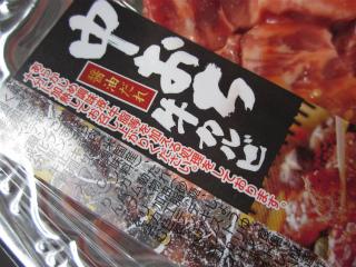 味付け肉は、要注意 !!