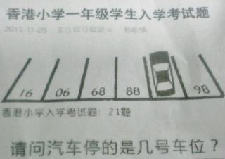 香港の小学校の入試問題だそうです。