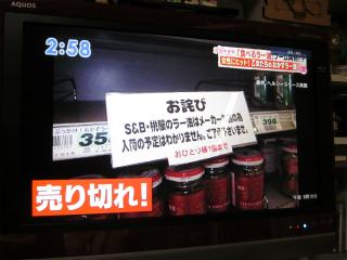 食べるラー油 1