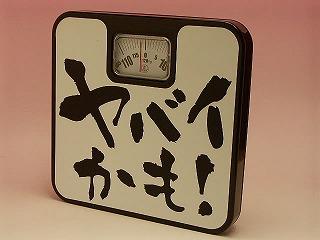 太るとは、体脂肪重量が増えること。