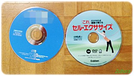 CD・DVDの捨て方