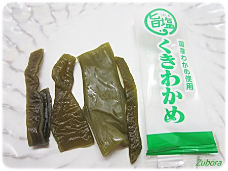 kukiwakame03.png