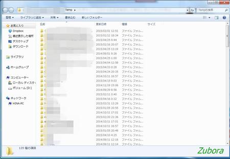 tempファイルを削除
