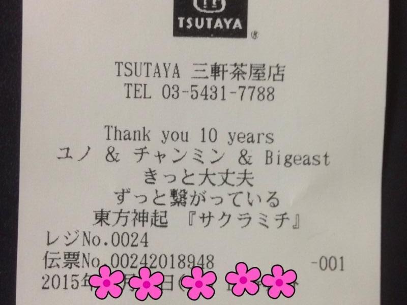 山野_convert_20150302155432
