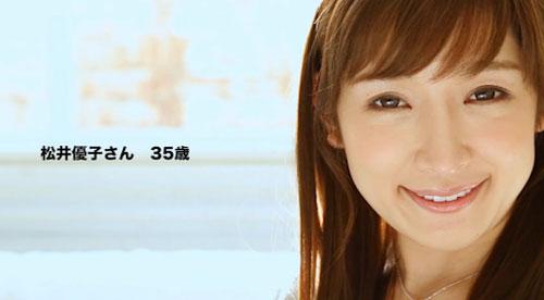 松井優子Fカップ巨乳おっぱい画像a10