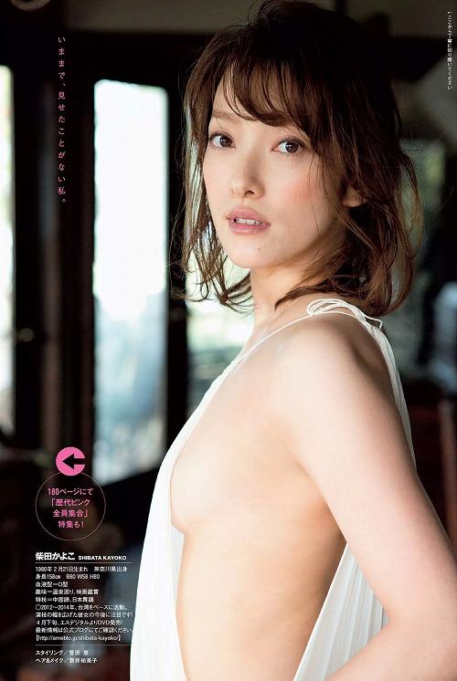 柴田かよこセミヌードおっぱい画像c07