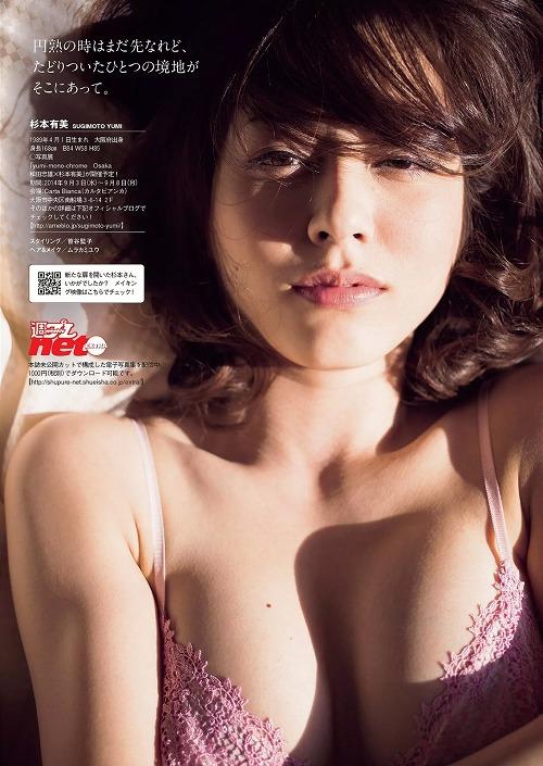 杉本有美セミヌードおっぱい画像a06