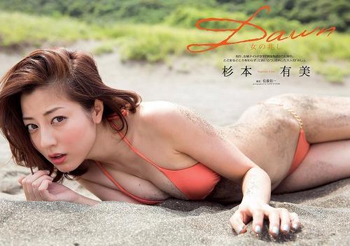 杉本有美セミヌードおっぱい画像a07
