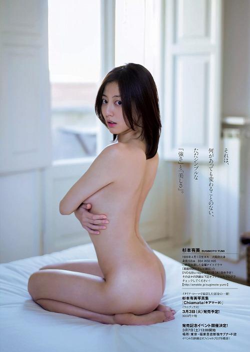 杉本有美セミヌードおっぱい画像a13