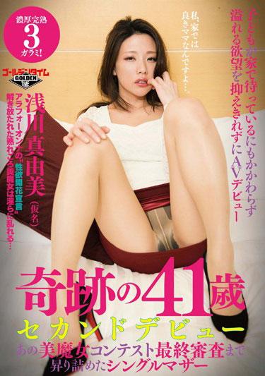 浅川真由美 色気たっぷり41才美魔女の微乳お乳写真