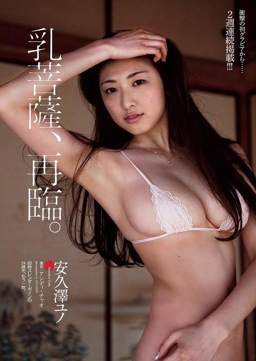 安久澤ユノ巨乳おっぱい画像