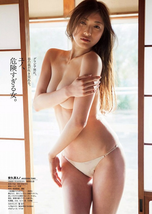 安久澤ユノ手ぶらおっぱい画像