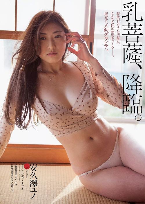 安久澤ユノ手ぶら巨乳画像b05