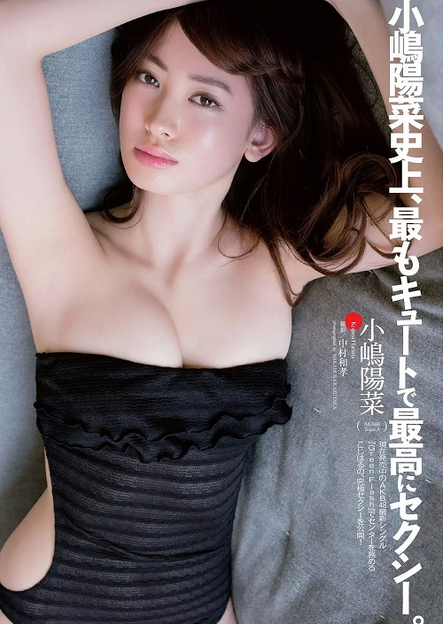 小嶋陽菜おっぱい画像a06
