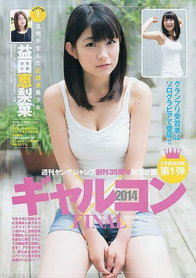 益田恵梨菜巨乳おっぱい画像a06