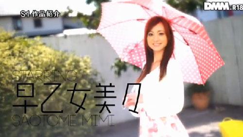 早乙女美々Fカップ巨乳おっぱい画像2b01