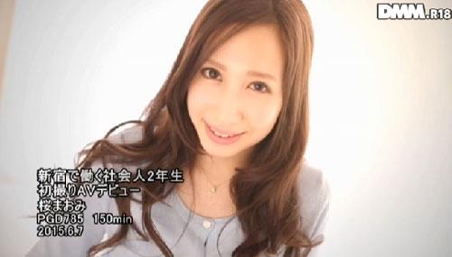 桜まおみEカップ巨乳おっぱい画像2a01