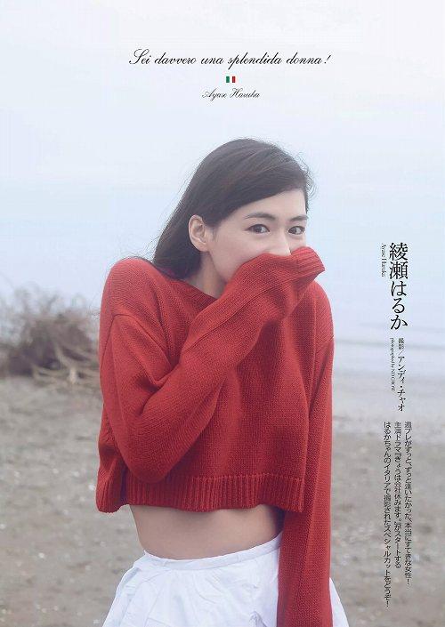 綾瀬はるか画像d01